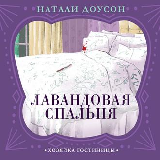 Аудиокнига Лавандовая спальня