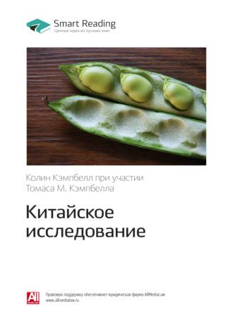 Купить Ключевые идеи книги: Китайское исследование. Колин Кэмпбелл, Томас М. Кэмпбелл