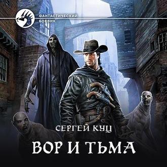 Аудиокнига Вор и тьма
