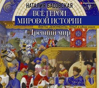Аудиокнига Все герои мировой истории. Часть 1