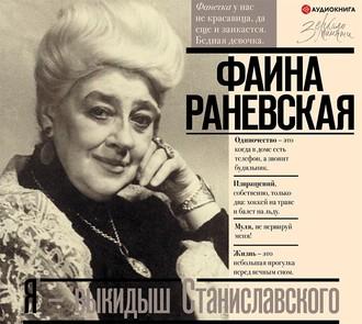 Аудиокнига Я – выкидыш Станиславского