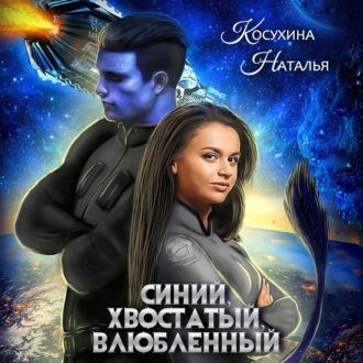 Аудиокнига Синий, хвостатый, влюбленный