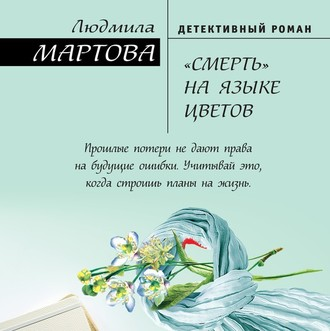 Аудиокнига «Смерть» на языке цветов