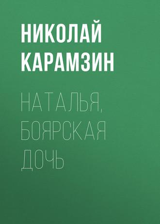 Аудиокнига Наталья, боярская дочь