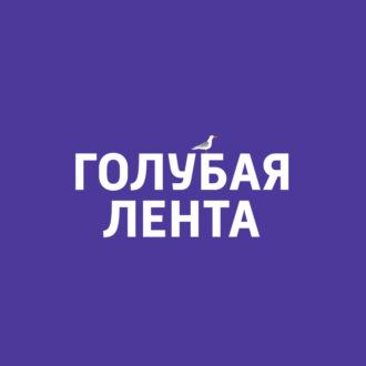 Аудиокнига Генри Исмей и его корабли