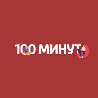 Аудиокнига О сталинских высотках. Здание МИД, гостиница «Украина»