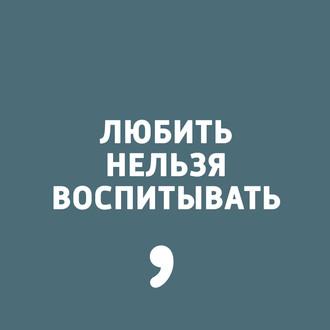 Аудиокнига Выпуск 134
