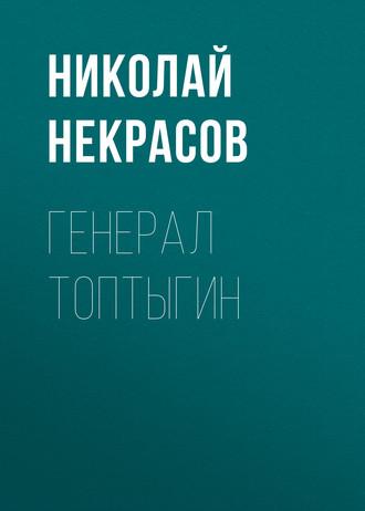 Аудиокнига Генерал Топтыгин