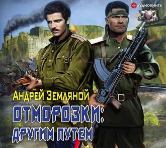Аудиокнига Отморозки: Другим путем