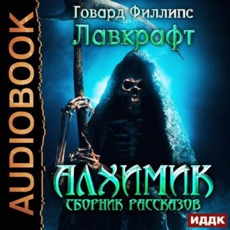 Аудиокнига Алхимик. Сборник рассказов