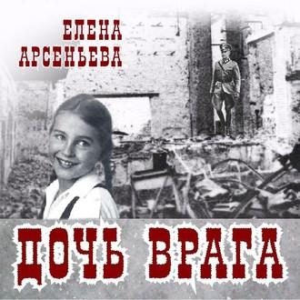 Аудиокнига Дочь врага