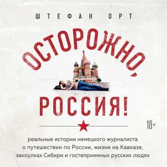Аудиокнига Осторожно, Россия!