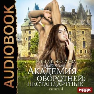Аудиокнига Академия оборотней: нестандартные. Книга 4
