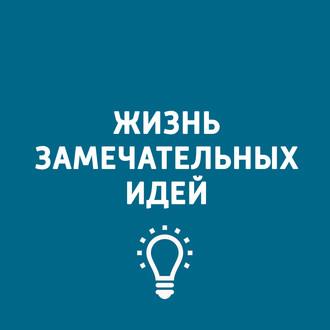 Аудиокнига Архитектура советского авангарда