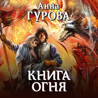 Аудиокнига Книга огня