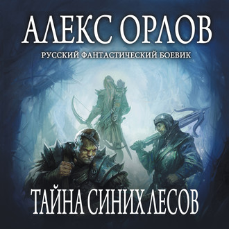 Аудиокнига Тайна Синих лесов
