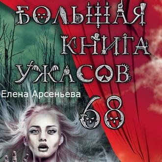 Аудиокнига Большая книга ужасов – 68 (сборник)