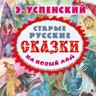Аудиокнига Старые русские сказки на новый лад (сборник)