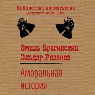 Аудиокнига Аморальная история