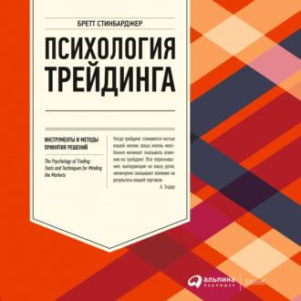 Аудиокнига Психология трейдинга. Инструменты и методы принятия решений