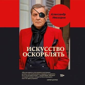 Аудиокнига Путин и революция. Нос к носу.