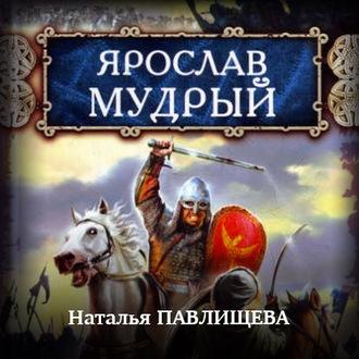 Аудиокнига Ярослав Мудрый