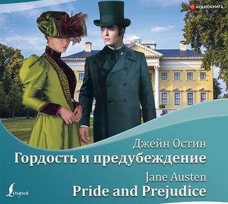 Аудиокнига Гордость и предубеждение / Pride and Prejudice