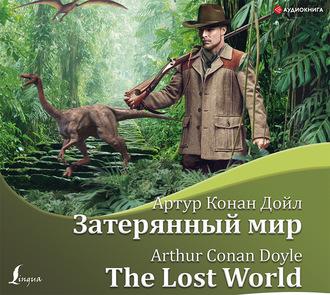 Аудиокнига Затерянный мир / The Lost World