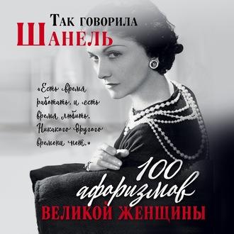Аудиокнига Так говорила Шанель. 100 афоризмов великой женщины