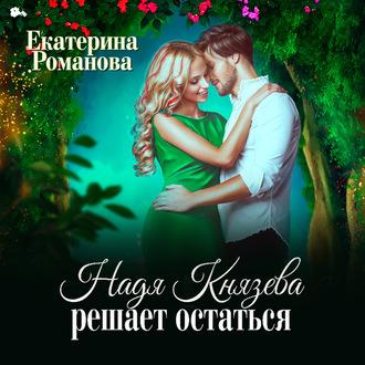 Аудиокнига Надя Князева решает остаться