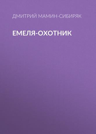 Аудиокнига Емеля-охотник