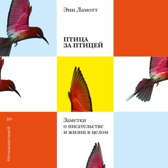 Аудиокнига Птица за птицей