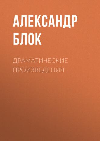 Аудиокнига Драматические произведения