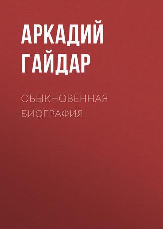 Аудиокнига Обыкновенная биография