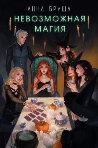 Купить Невозможная магия