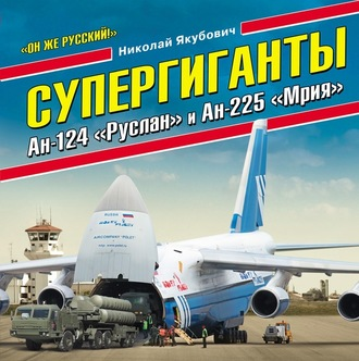 Аудиокнига Супергиганты Ан-124 «Руслан» и Ан-225 «Мрия». «Он же русский!»