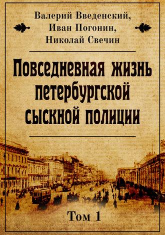 Купить Повседневная жизнь петербургской сыскной полиции
