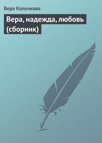Аудиокнига Вера, надежда, любовь (сборник)