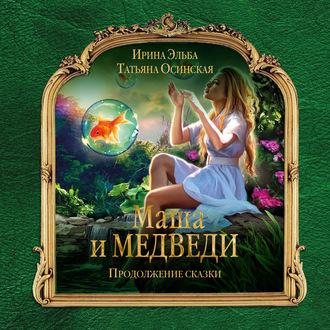 Аудиокнига Маша и МЕДВЕДИ. Продолжение сказки