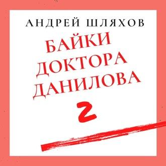 Аудиокнига Байки доктора Данилова 2