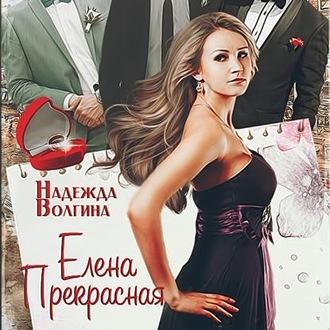 Аудиокнига Елена Прекрасная