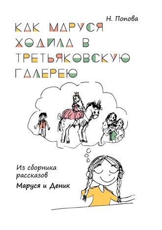 Купить Как Маруся ходила в Третьяковскую галерею. Из сборника рассказов «Маруся и Деник»