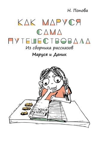Купить Как Маруся сама путешествовала. Из сборника рассказов «Маруся и Деник»