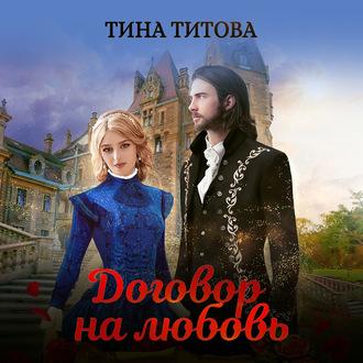 Аудиокнига Договор на любовь