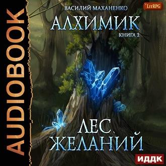 Аудиокнига Алхимик. Лес желаний