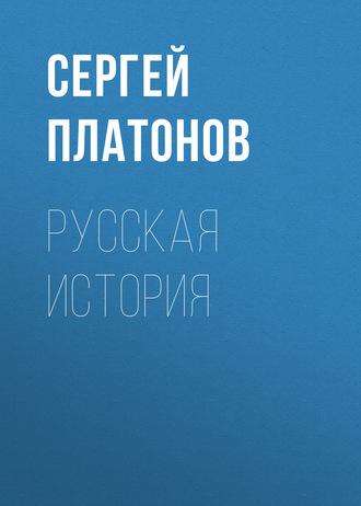 Аудиокнига Русская история