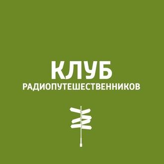 Аудиокнига Переславль-Залесский