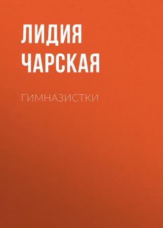 Аудиокнига Гимназистки