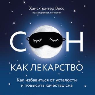 Аудиокнига Я не умею спать. Как самостоятельно выявить и устранить расстройства сна за 21 день