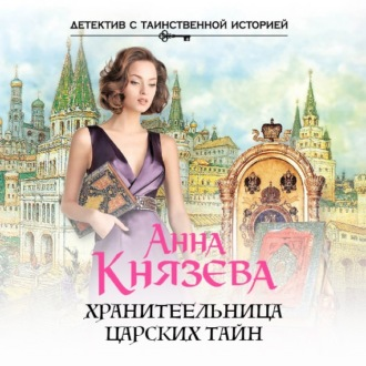 Аудиокнига Хранительница царских тайн